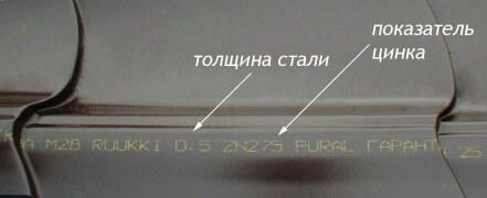 Маркировка стали на металлочерепице