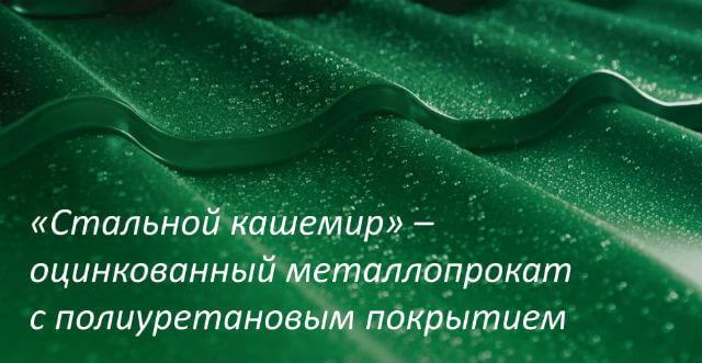 """Полиуретановая металлочерепица """"Стальной кашемир"""""""